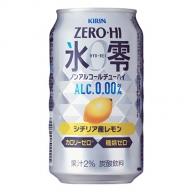 キリン ノンアルコールチューハイ  ゼロ杯 氷零レモン 350ml 1ケース (24本)