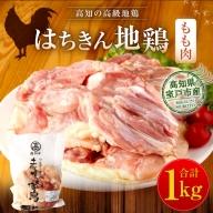 AG006はちきん地鶏もも肉1kg