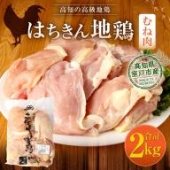 AG009はちきん地鶏むね肉2kg