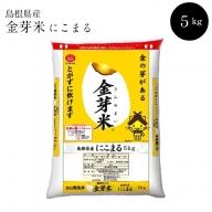 08-SS-11 BG無洗米・金芽米にこまる 5kg