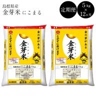 95-SS-13 BG無洗米【定期】金芽米にこまる 5kg×12ヵ月