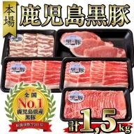 No.352 (D-3001)鹿児島黒豚いろいろ満足セット(黒豚バラ・バラ焼肉用・ロース・ロースとんかつ用 計1.5kg)【さつま日置農協】