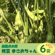 農園貞太郎 枝豆まさおちゃん6袋(8月上旬発送開始 入金期限:2021.8.15)