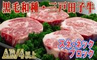 【黒毛和牛A4・B4等級以上】「三戸田子牛」スネ・ネックブロック650g
