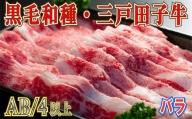 【黒毛和牛A4・B4等級以上】「三戸田子牛」バラスライス280g