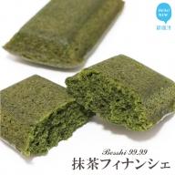 抹茶フィナンシェ 別子99.99 (2箱セット)香月園【抹茶スイーツ】