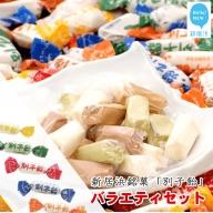昭和レトロのなつかしい味!かわいい別子飴バラエティセット