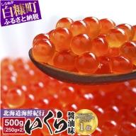 【お中元専用】北海道海鮮紀行いくら(醤油味)【500g(250g×2)】