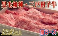 【黒毛和牛A4・B4等級以上】「三戸田子牛」肩ローススライス500g