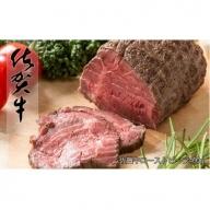 【お中元専用】N15-12 佐賀牛 ローストビーフ400g【ご自宅でローストビーフ丼が作れる!晩酌にも最適!子どもも大人も楽しめます】