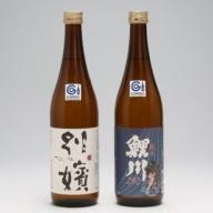 【501-008】鯉川酒造 純米酒セット
