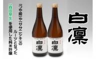 【502-010】森田早生を使用した純米吟醸「白凛」