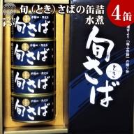 【B2-007】旬(とき)さばの缶詰 水煮4缶セット