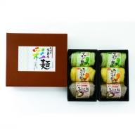【B0-013】鷹島の彩り(いろどり)麺 6食セット
