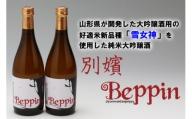 【511-023】純米大吟醸鯉川Beppin2本セット