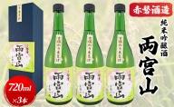 [赤磐酒造]純米吟醸酒「両宮山」720ml×3本