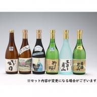 【513-053】日本酒6本セット