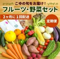 新鮮詰合せ!<野菜・フルーツ>6回お届け定期便【E7】