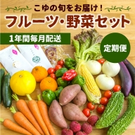 新鮮詰合せ!<野菜・フルーツ>1年間お届け定期便【F6】