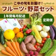 野菜・フルーツ 1年間お届けセット(定期便)【F6】