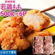 小分けで便利!宮崎県産 鶏もも肉3kg(500g×6パック)【B356】