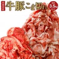牛豚こま切れ計3.5kgセット<豚肉(350g×8P) &牛肉(350g×2P)>※90日以内に出荷【B314】