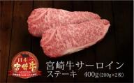 <宮崎牛>サーロインステーキ400g(200g×2枚)※90日以内出荷【C87】
