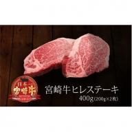 <宮崎牛>希少なヒレステーキ 合計400g(200g×2枚)※90日以内に出荷【C85】