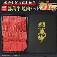 赤身主体の黒毛和牛<都萬牛>焼肉セット1kg【C41】