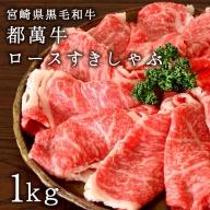 赤身主体の黒毛和牛<都萬牛>ロースすきしゃぶ1kg【C42】