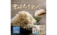 宮崎ちりめん6袋 計330g (55g×6袋)【B7】