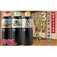 「100年以上の歴史」徳山みそ・しょうゆ醸造場 3種の醤油6個セット【B377】