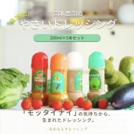 岡本農園の無添加やさいドレッシング※選べる5本セット【B18】