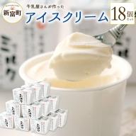 新富町産牛乳をたっぷり使用!牛乳屋さんが作ったアイスクリーム 18個セット【C134】