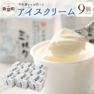 新富町産牛乳をたっぷり使用!牛乳屋さんが作ったアイスクリーム 9個セット【B309】