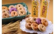 添加物不使用<新富町産小麦で作ったベーグル 全7種 11個入り>※ご寄附から45日以内に出荷【A129】