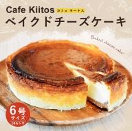 地元Cafeで大人気のベイクドチーズケーキ【B112】