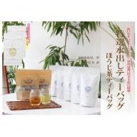 日本茶のお便り「お配りセット」ほうじ茶と水出しティーバック【B241】