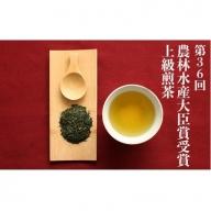 上級煎茶セット【B2】