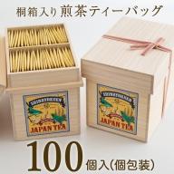 宮崎日本茶専門店 桐箱入り「空飛ぶお茶」高品質煎茶ティーバッグ100p【C24】