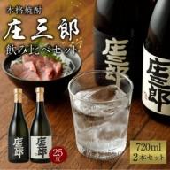 本格焼酎<庄三郎 飲み比べ(黒1白1)計2本 4合瓶(720ml)セット25度>【A151】