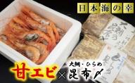 030067. 【日本海の幸】昆布〆・甘エビセット