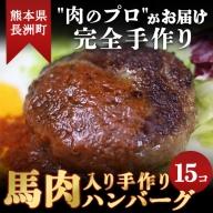 <W019>馬肉入り手作りハンバーグ(15コ)