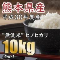 <W043>平成30年度産★熊本県産ヒノヒカリ<無洗米> 10kg