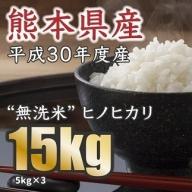 <W044>平成30年度産★熊本県産ヒノヒカリ<無洗米> 大容量15kg