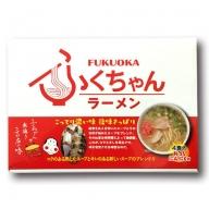 Z090.<ふくちゃん>ラーメン4食セット