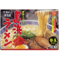 A393.博多長浜ラーメン5食入り(替玉付)×3箱