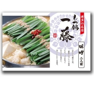 Z095.もつ鍋一藤(味噌味)+しめのちゃんぽん麺付
