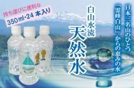007007. 【防災の備えに!】白山水流天然水350ml・24本入