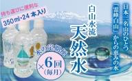 039001. 【定期便】白山水流天然水350ml・24本入×6回(毎月)